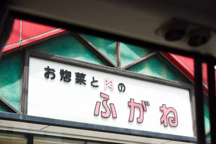 肉のふがね沼宮内本店の看板